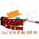 Hindustan Ki Awaz for PC-Windows 7,8,10 and Mac