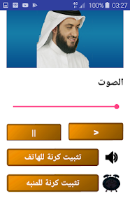 مشاري العفاسي - رنات إسلامية بدون نت - náhled