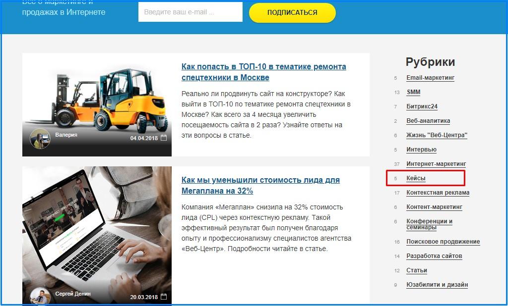 4 способа уменьшить показатель отказов на сайте. Раздел с кейсами на сайте