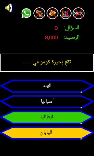 من سيربح المليون الموسوعة screenshot 13