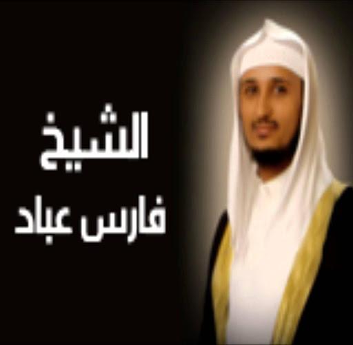 فارس عباد القرآن كامل