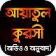 Download আয়াতুল কুরসীর বাংলা অনুবাদ ও ফজিলত For PC Windows and Mac