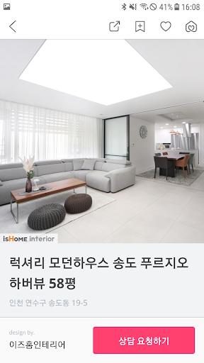 하우스 : 인테리어, 리모델링 아이디어 for PC