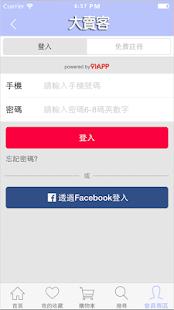 超級大賣客:臺灣最熱門購物網址 - náhled