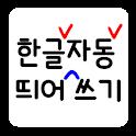 미카 자동 띄어쓰기. 맞춤법 교정 icon