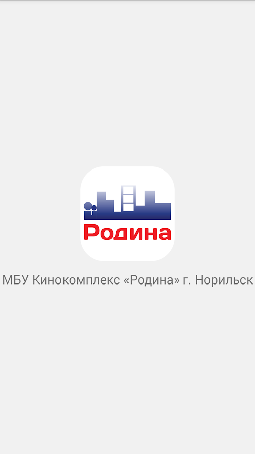Кинокомплекс «Родина» Норильск- screenshot