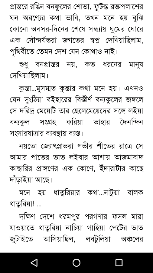 Human Psychology In Bengali