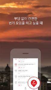 모두의모임 - 통하는 사람들과 만남 screenshot 7