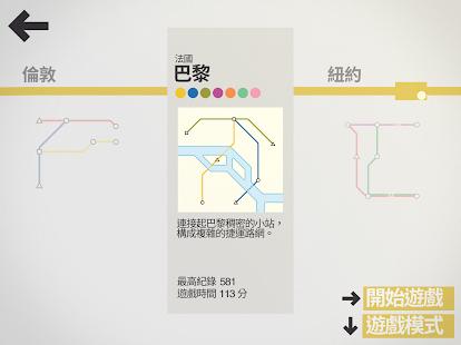Mini Metro - 迷你地鐵 Screenshot