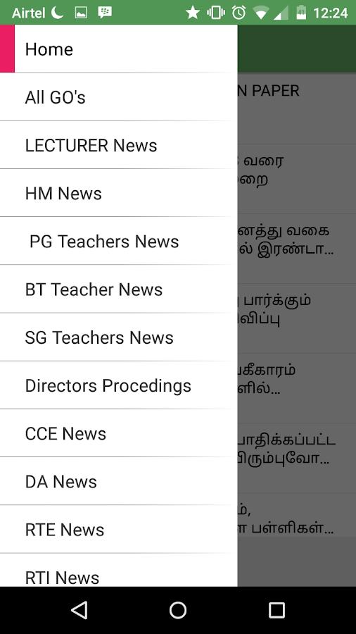 kalviseithi.net - கல்விச் செய்தி