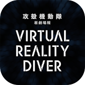 GHOST IN THE SHELL:THE MOVIE Virtual Reality Diver