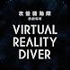 攻殻機動隊 新劇場版 VirtualRealityDiver