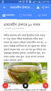 Diabetes Diary Bangla - náhled