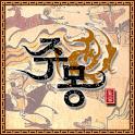 주몽_게임 icon
