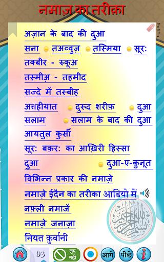 नमाज़ का तरीक़ा (हिंदी में नमाज़) screenshot