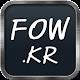 롤 전적 검색 포우 FOW.KR (app)