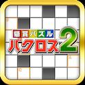 懸賞パズルパクロス2 icon