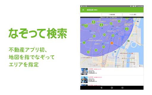 SUUMO(スーモ)賃貸・マンション・一戸建て・物件・不動産 for PC