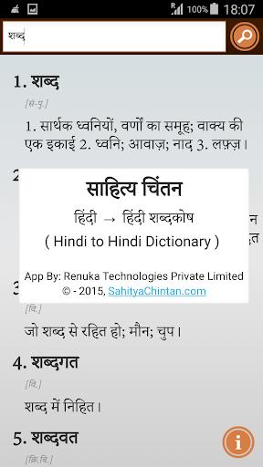Hindi to Hindi Dictionary  screenshots 4