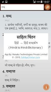 Hindi to hindi dictionary apps on google play screenshot image stopboris