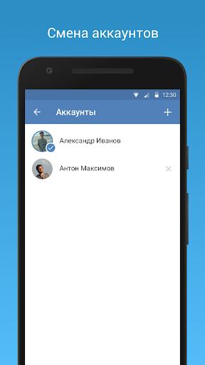 VFeed - для ВКонтакте (VK) screenshot 2