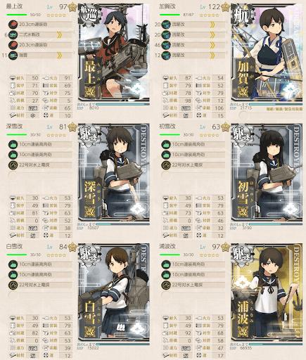 4-2 節分任務 駆逐4編成