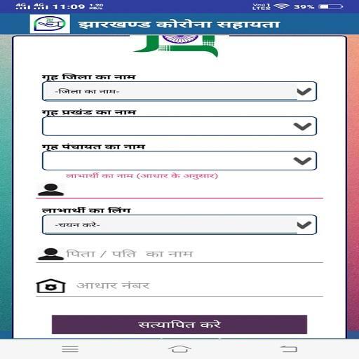 Jharkhand Sahayta