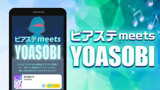u30d4u30a2u30ceu30bfu30a4u30ebu30b9u30c6u30fcu30b8 u300cu30d4u30a2u30ceu30bfu30a4u30ebu300du306eu65e5u672cu7248u3002u5927u4ebau6c17u7121u6599u30eau30bau30e0u30b2u30fcu30e0u300cu30d4u30a2u30b9u30c6u300du306fu97f3u30b2u30fcu306eu6c7au5b9au7248 android2mod screenshots 3