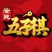 Gobang - Master of Gomoku Game Icon