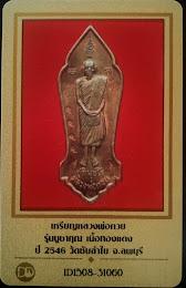 เหรียญหลวงพ่อกวย. รุ่นบูชาครู..ปี 2546.. เนื้อทองแดง..วัดซับลำใย(หลวงปู่หมุ่นปลุกเสก).. ตอก 6 โค๊ต(กรรมการ No.๙๙๙๙) (พร้อมบัตรรับประกันค่ะ)