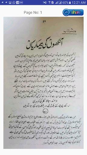 Hakeem luqman book in urdu Desi ilaaj Desi Totkay Screenshots 3