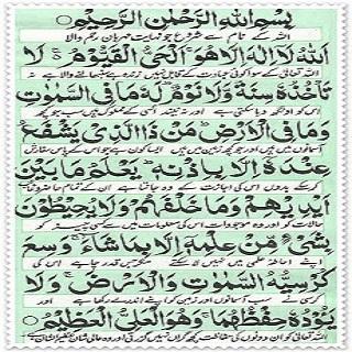 Ayatul kursi pdf free download by signbacktighband issuu.