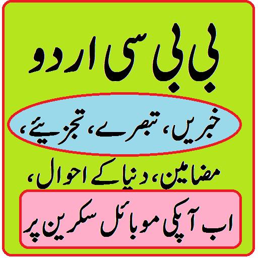 Bbc Urdu Service - Taza Tareen Breaking News - التطبيقات على