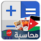 محاسبة DXN الأردن for PC Windows 10/8/7