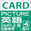 やさしい英語絵カードえいごSIMPLE版04 読上機能付き icon