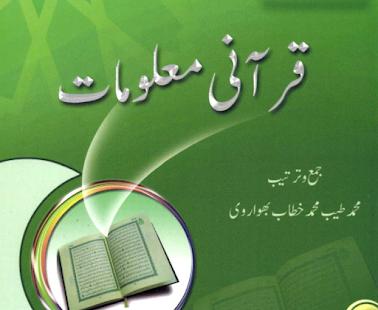 Qurani maloomaat - náhled