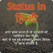 Status and Quotes in hindi