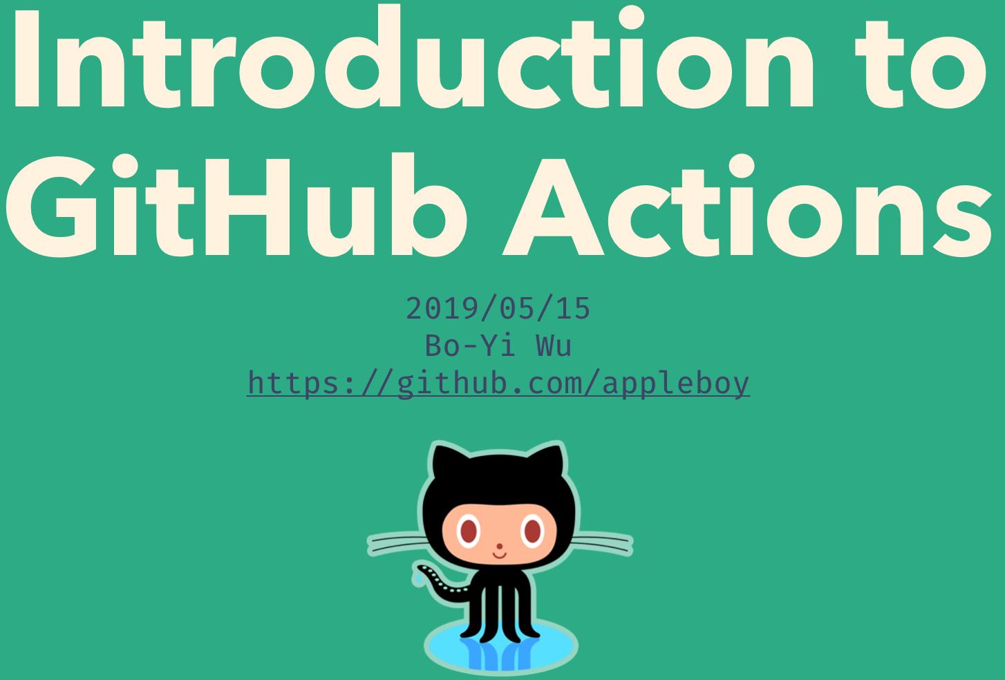 GitHub Actions 簡介