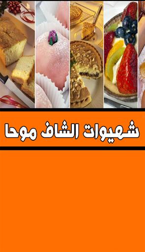 وصفات الطبخ شهيوات الشاف موحا