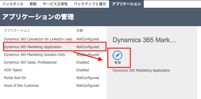Dynamics 365 Marketing Applicationの管理