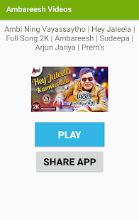 Download Ambareesh Movies-Videos Songs For PC Windows and Mac apk screenshot 4