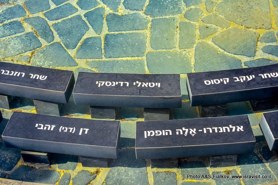 Имена погибших солдат на мемориале на месте крушения вертолетов в Израиле в 1997 году.
