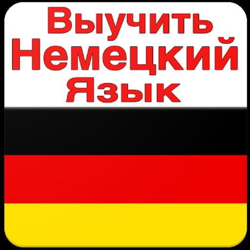 полотенцесушителя, учить немецкий картинки против