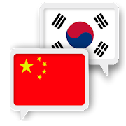 App Icon for Chinese Korean Translate App in Czech Republic Google Play Store