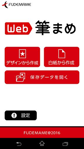無料年賀状作成:Web筆まめ for Android