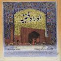 Dua Aurad-e-Fatiha and Nazar-o-Hifazat icon