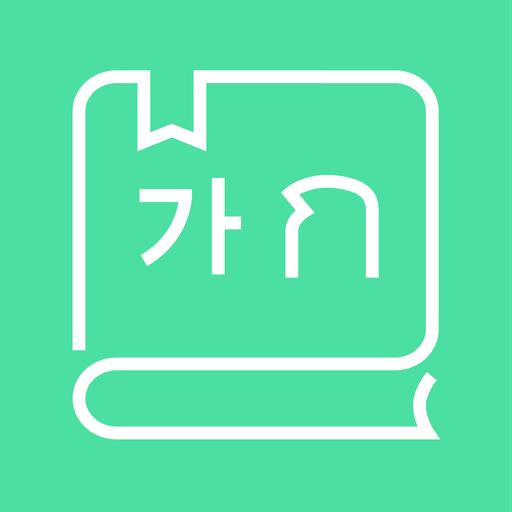 태국어사전/태한사전(고급/들리는 대로 한글로 찾는)