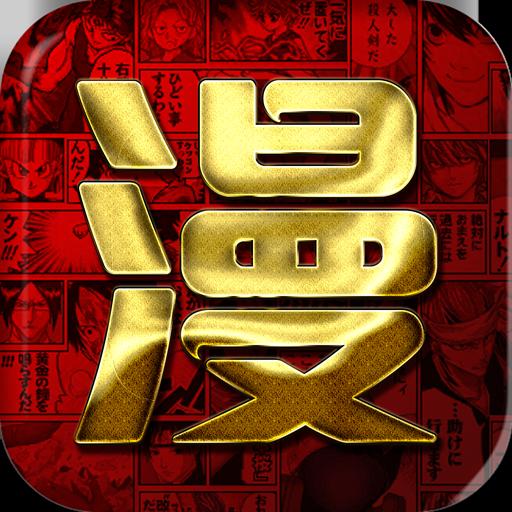 免費漫畫 漫畫 App LOGO-APP試玩