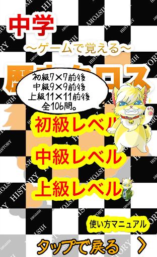 [中学]★歴史クロス★ ~勉強用クロスワード~