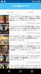 しゃどばニュース (シャドウバース ニュース+2chまとめ) - náhled
